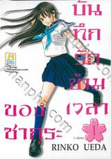 บันทึกรักข้ามเวลาของซากุระ เล่ม 01 (2 เล่มจบ)