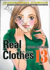 Real Clothes เรียล โคลธส เล่ม 13 (เล่มจบ)