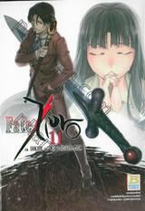 Fate / Zero เล่ม 11