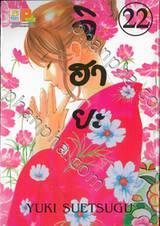 จิฮายะ เล่ม 22