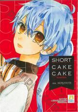 SHOT CAKE CAKE ช็อตเค้กสื่อรัก เล่ม 01