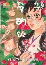 จิฮายะ เล่ม 23