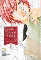 SHOT CAKE CAKE ช็อตเค้กสื่อรัก เล่ม 03