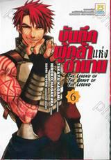 บันทึกผู้กล้าแห่งตำนาน : The Legend of The Brave of The Legend เล่ม 06