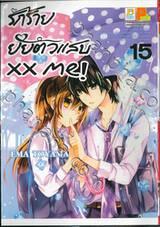 รักร้าย ยัยตัวแสบ xx me! เล่ม 15