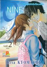 9 NINE ~ ก้าวสู่ฝันในวันที่พบเธอ ~ เล่ม 02 (เล่มจบ)