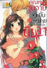 คุณหนูวุ่นวายกับนายนินจา เล่ม 02 (4 เล่มจบ)