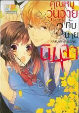 คุณหนูวุ่นวายกับนายนินจา เล่ม 03 (4 เล่มจบ)