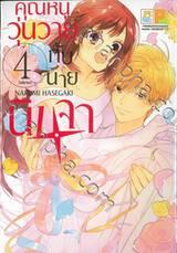 คุณหนูวุ่นวายกับนายนินจา เล่ม 04 (เล่มจบ)