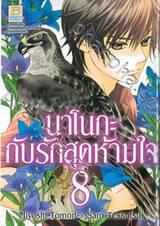 นาโนกะกับรักสุดห้ามใจ Nanoka no Kare เล่ม 08