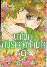 นาโนกะกับรักสุดห้ามใจ Nanoka no Kare เล่ม 09
