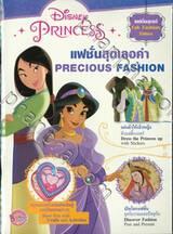 Disney Princess Fab Fashion Times แฟชั่นสุดเลอค่า PRECIOUS FASHION + สติ๊กเกอร์