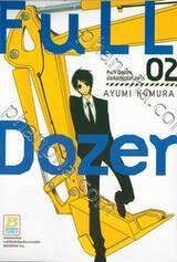 Full Dozer ฉันคือซุปเปอร์สตาร์ เล่ม 02 (3 เล่มจบ)