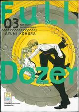 Full Dozer ฉันคือซุปเปอร์สตาร์ เล่ม 03 (เล่มจบ)