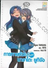 การหายตัวไปของ นางาโตะ ยูกิจัง เล่ม 10 (เล่มจบ)