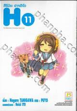 สึซึมิยะ ฮารุฮิจัง - The Melancholy of Suzumiya Haruhi chan - 11
