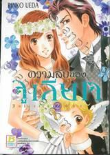 ความลับของจูเลียต Juliet's Secret เล่ม 01 (เล่มจบ)