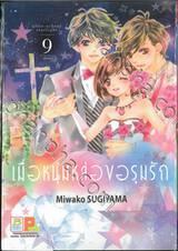 เมื่อหนุ่มหล่อขอรุมรัก after-school starlight เล่ม 09 (เล่มจบ)