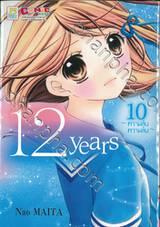 12 Years เล่ม 09 ~ความลับ ความลับ~