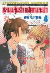 ชุลมุนลุ้นรัก แฝดคนละฝา เล่ม 04 (เล่มจบ)