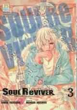 SOUL ReVIVER โซล รีไวเวอร์ เล่ม 03