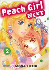 Peach Girl NEXT เล่ม 02