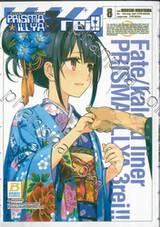 Fate/Kaleid Liner PRISMA ILLYA 3 REI!!  เล่ม 08