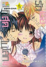 รักเธอที่สุดในโลก!! SEKA-CHU!! เล่ม 05 (เล่มจบ)