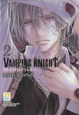 VAMPIRE KNIGHT memories เล่ม 02
