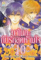 นาโนกะกับรักสุดห้ามใจ Nanoka no Kare เล่ม 10