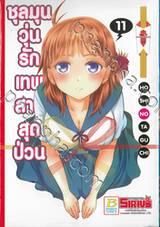 ชุลมุนวุ่นรักเทพสาวสุดป่วน เล่ม 11