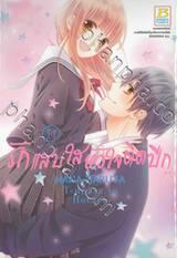 รักแสบใสหัวใจติดปีก เล่ม 11 (เล่มจบ)