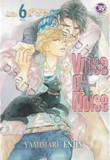 Voice or Noise วอยซ์ ออร์ นอยส์ เล่ม 06 (เล่มจบ)
