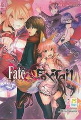 Fate / EXTRA CCC FoxTail เล่ม 04