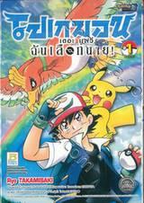Pokémon The Movie โปเกมอน เดอะ มูฟวี ฉันเลือกนาย! เล่ม 01 (2 เล่มจบ)