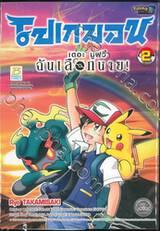 Pokémon The Movie โปเกมอน เดอะ มูฟวี ฉันเลือกนาย! เล่ม 02 (เล่มจบ)