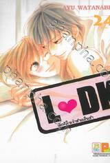 L♥DK มัดหัวใจเจ้าชายเย็นชา เล่ม 24 (เล่มจบ)