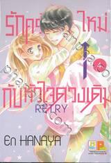 รักครั้งใหม่กับหัวใจดวงเดิม Retry เล่ม 04 (7 เล่มจบ)