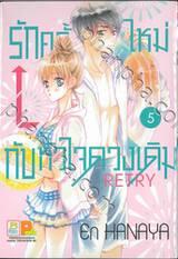รักครั้งใหม่กับหัวใจดวงเดิม Retry เล่ม 05 (7 เล่มจบ)