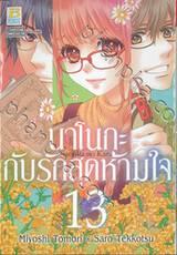 นาโนกะกับรักสุดห้ามใจ Nanoka no Kare เล่ม 13