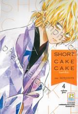 SHOT CAKE CAKE ช็อตเค้กสื่อรัก เล่ม 04
