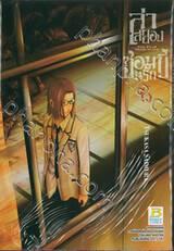 ล่าสยอง ซอมบี้นรก –THE PLAY DEAD/ALIVE-  เล่ม 06