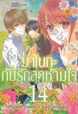 นาโนกะกับรักสุดห้ามใจ Nanoka no Kare เล่ม 14 (เล่มจบ)