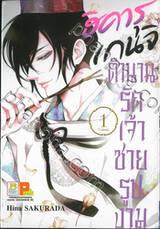 ฮิคารุ เกนจิ ตำนานรักเจ้าชายรูปงาม เล่ม 01 (3 เล่มจบ)