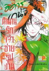 ฮิคารุ เกนจิ ตำนานรักเจ้าชายรูปงาม เล่ม 02 (3 เล่มจบ)