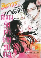 ฮิคารุ เกนจิ ตำนานรักเจ้าชายรูปงาม เล่ม 03 (เล่มจบ)