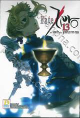 Fate / Zero เล่ม 13