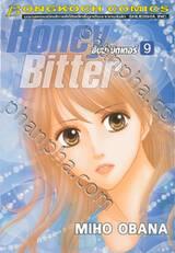 Honey Bitter ฮันนี่ บิตเตอร์ เล่ม 09