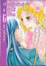 เจ้าหญิงเริงร่ากับราชาไร้เศียร เล่ม 06 (7 เล่มจบ)