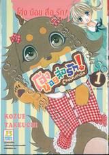 โฮ่งน้อยสื่อรัก! CHOCOLATE&TAN เล่ม 01 (13 เล่มจบ)